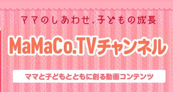 MaMaCoTVYoutubeチャンネル