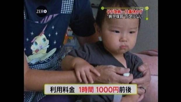 <ワーキングマザー必見>シリーズ病児保育の現状2