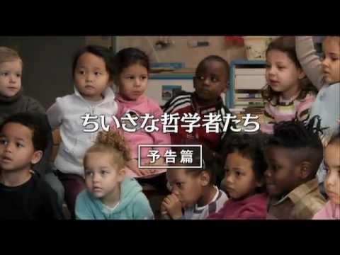 映画『ちいさな哲学者たち』予告編