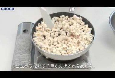 【レシピ】キャラメルシュガーがあればおうちで簡単にキャラメルポップコーンができます!