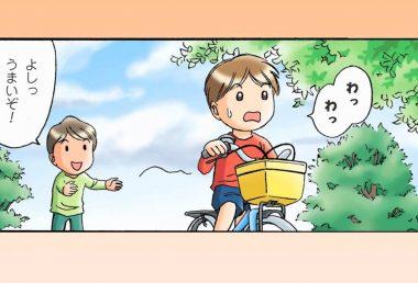 お父さんが育児をすると、子どもの自己評価が高くなる !