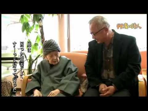 「人生、いつだってこれから」101歳の詩人 柴田トヨ