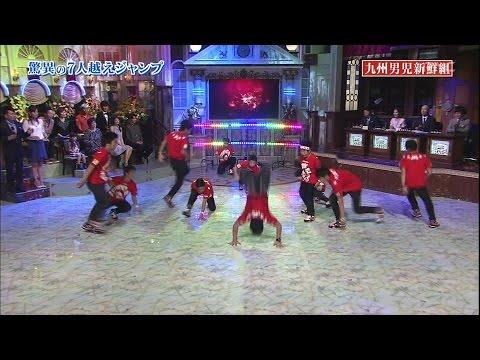 驚異の7人越えジャンプ!ダンス日本一「九州男児新鮮組」