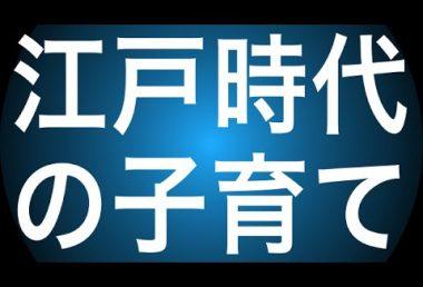 <日本はすごい!>今こそ 江戸の子育て