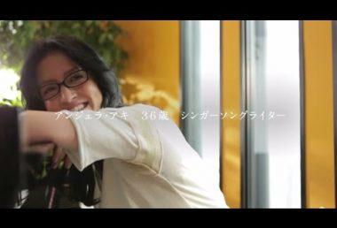 <感動PV> アンジェラ・アキ 『手紙 ~拝啓 十五の君へ~ 2014』