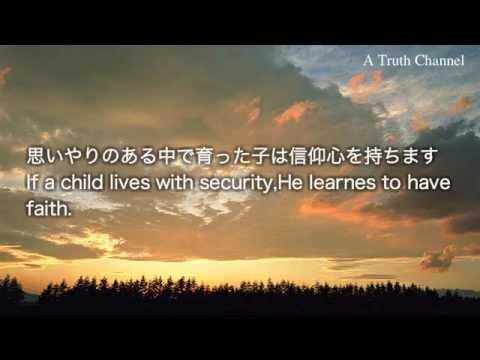 アメリカインディアンの育児の教え〜Children Learn What They Live~
