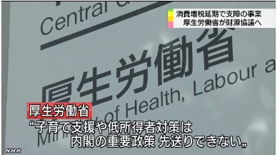 【NHK】子育て支援策など財源確保協議へ 厚労省