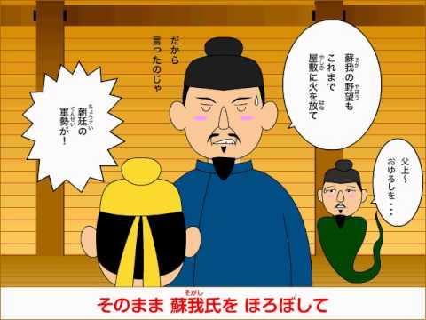 歌って♪♪覚えよう日本の歴史