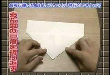 アクロバット紙飛行機の作り方!
