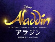 劇団四季:『アラジン』 2015年5月開幕決定!