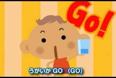 「うがいがGoGo」で水うがい!