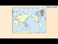中1地理 地球儀と世界地図
