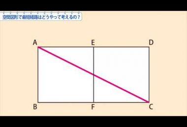 中1数学 空間図形で最短経路はどうやって考えるの?