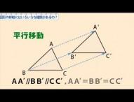 中1数学 図形の移動にはいろいろな種類があるの?