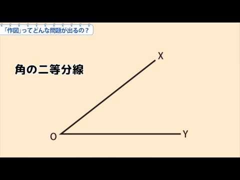 中1数学 「作図」ってどんな問題が出るの?