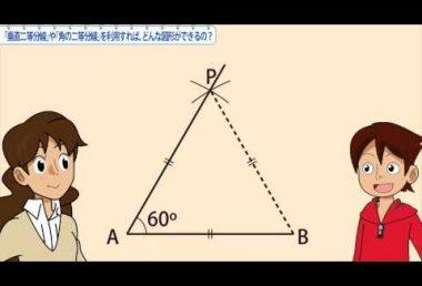 中1数学 「垂直二等分線」や「角の二等分線」を利用すれば、どんな図形ができるの?
