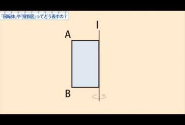 中1数学 「回転体」や「投影図」ってどう表すの?