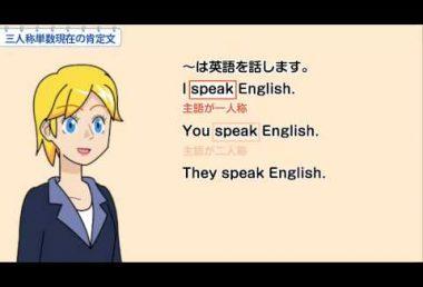 中1英語 三人称単数現在の肯定文