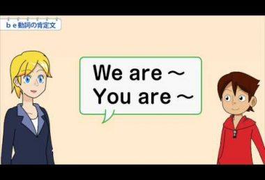 中1英語 be動詞の肯定文