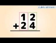 小2算数 たし算のひっ算できるかな?