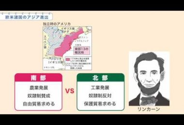 中2歴史 欧米諸国のアジア進出