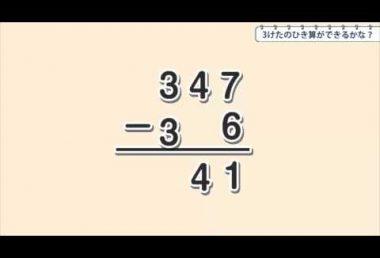 小2算数 3けたのひき算ができるかな?