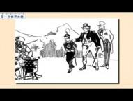 H&W制作教育コンテンツ☆中2歴史 第一次世界大戦