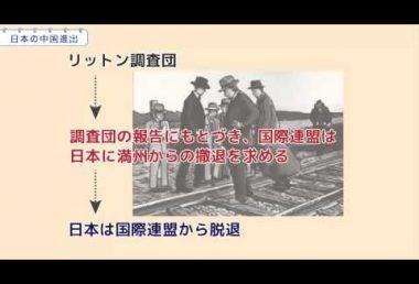 中2歴史 日本の中国進出