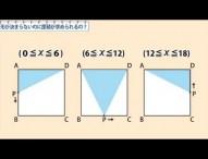 中2数学 形が決まらないのに面積が求められるの?