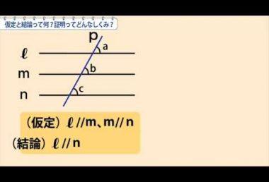 中2数学 仮定と結論って何?証明ってどんなしくみ?
