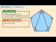 中2数学 多角形の角の和はどうやって求めればいいの?