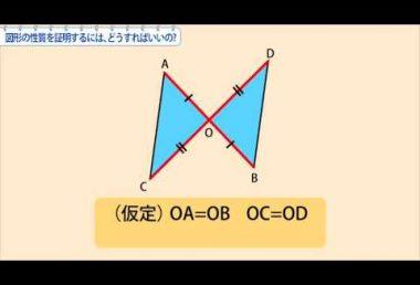 中2数学 図形の性質を証明するには、どうすればいいの?