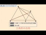 中2数学 合同な三角形ってどうやってみつければいいの?