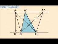 中2数学 平行線と面積ってどんな関係があるの?