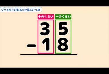 小2算数 くり下がりのあるひき算のひっ算
