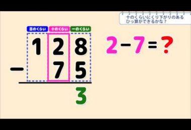 小2算数 十のくらいにくり下がりのあるひっ算ができるかな?