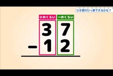 小2算数 ひき算のひっ算できるかな?