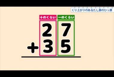 小2算数 くり上がりのあるたし算のひっ算