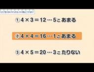 小3算数 九九で答えをみつけられないわり算はどうするの?