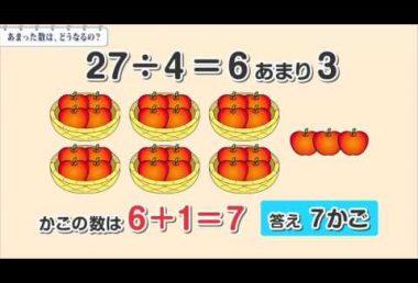 小3算数 あまった数は、どうなるの?