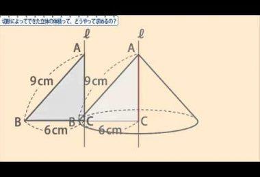 中3数学 回転体や球の体積・表面積を、三平方の定理を利用して求めることができるの?
