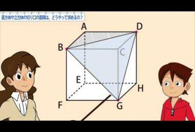 中3数学 直方体や立方体の切り口の面積は、どうやって求めるの?