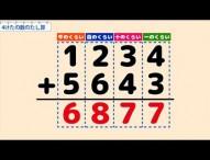 小3算数 4けたの数のたし算 とひき算