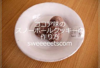 【レシピ】スノーボール・いちごトリュフの作り方&簡単ラッピング