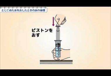 小4理科 とじこめた水をおしたときの水の体積