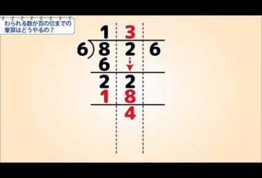 小4算数 わられる数が百の位までの筆算はどうやるの?