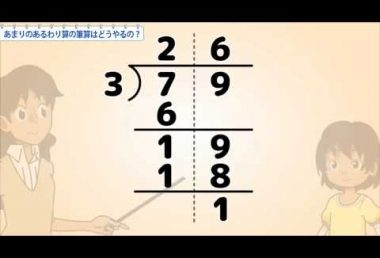 小4算数 あまりのあるわり算の筆算はどうやるの?