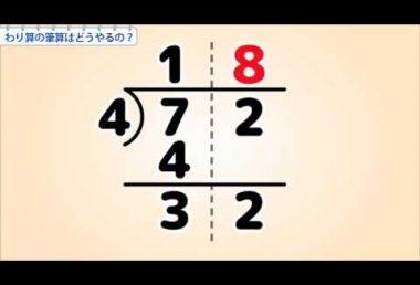 小4算数 わり算の筆算はどうやるの?