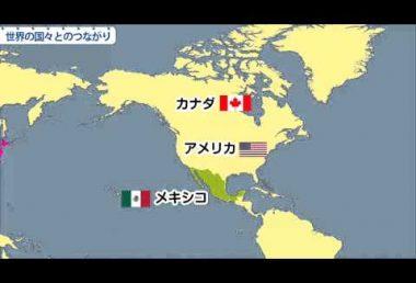 小4社会 世界の国々とのつながり