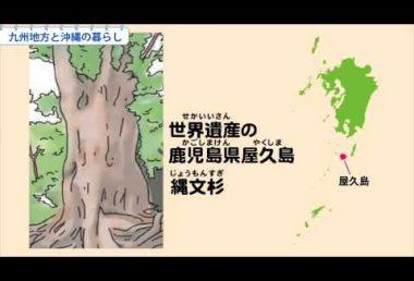 小4社会 九州地方と沖縄の暮らし